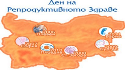 Ден на репродуктивното здраве Варна – 25 юни 2011 г