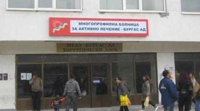 Вече ин витро и в Бургас