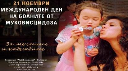 Кампания за мечтите и надеждите