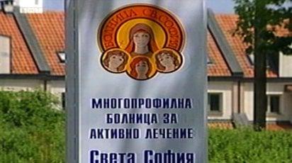 Реновирано ин витро отделение в Света София