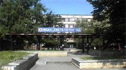 Откриване на обновената видинската болница