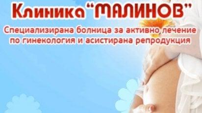 Безплатни изследвания от клиника Малинов