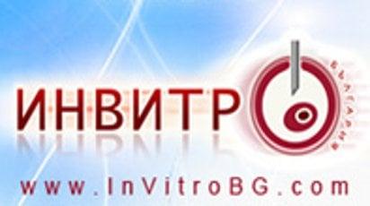 Мото за дарителска кампания на Инвитро България