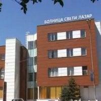 Изисквания на болница Св.Лазар