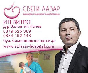 Д-р Валентин Лачев