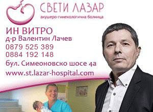 """Photo of СБАГ """"Свети Лазар"""""""