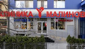 Ин витро клиника Малинов