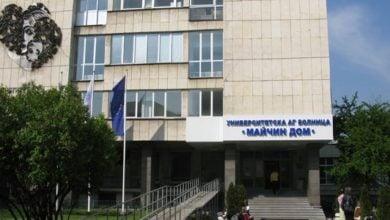"""Photo of Университетската акушеро-гинекологична  болница """"Майчин дом"""""""