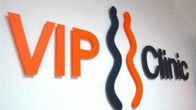 Photo of Медицински център VIP CLINIC