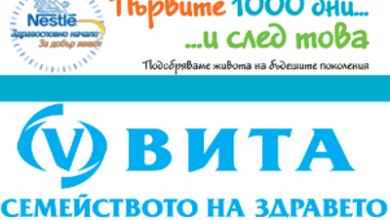 """Photo of Безплатни консултации за физическото развитие на деца""""Вита"""""""