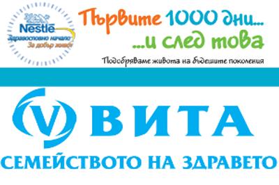 """Безплатни консултации за физическото развитие на деца""""Вита"""""""