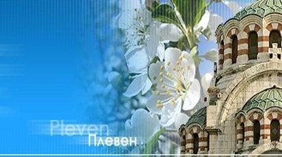 Пети детски празник на МЦ КИРМ в Плевен