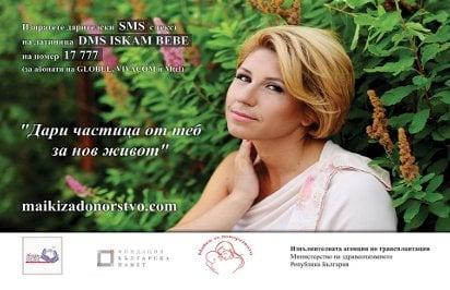 Валя Попова: Кой може да стане донор на яйцеклетки?