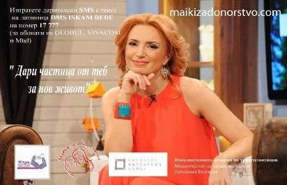 Ирина Тенчева-донор на практика означава да бъдеш ангел