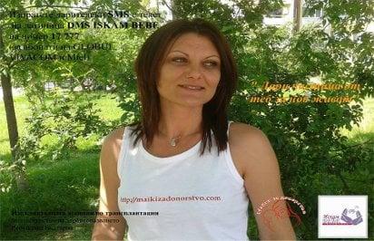 Краси Никова: Защо станах донор