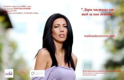 Мариела Великова: Майки за донорството