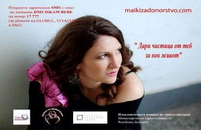 Мила Гроздева – Невероятно е да дариш живот!