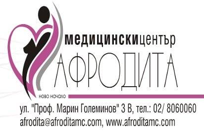 """Изисквания на Медицински Център """"Афродита"""" за кампания """"Любовта е действие 2014"""""""