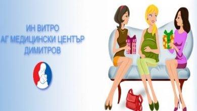 """Photo of Изисквания на Ин витро АГ Медицински център """"Димитров"""" за кампания """"Любовта е действие 2014"""""""