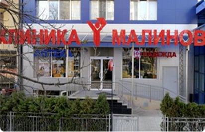 """Изисквания на Клиника """"Малинов"""" за кампания """"Любовта е действие 2014"""""""