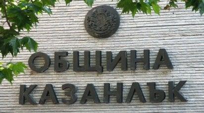 Община Казанлък финансира осем двойки с репродуктивни проблеми