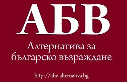 АБВ настоява за повече пари за ин витро