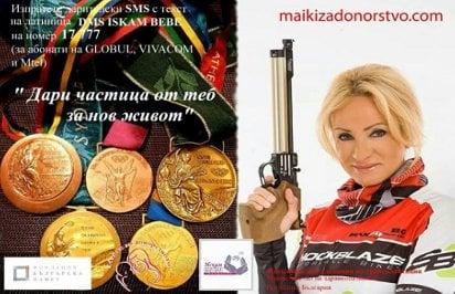 Мария Гроздева – истинската победа в живота е в децата и любовта!