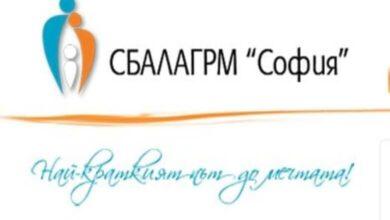 """Photo of СБАЛАГРМ """"София"""" подкрепя отново Благотворителната инициатива """"Коледно желание"""""""