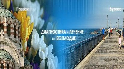 В Бургас вече работи кабинетът по клинична имунология на доц. д-р Емилияна Конова