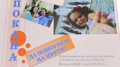Photo of Благотворителна кампания за набиране на средства за лечението на 3-годишната Цветелина Лазарова
