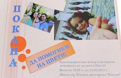 Благотворителна кампания за набиране на средства за лечението на 3-годишната Цветелина Лазарова