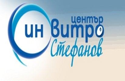 """Ин витро център """"д-р Стефанов"""""""