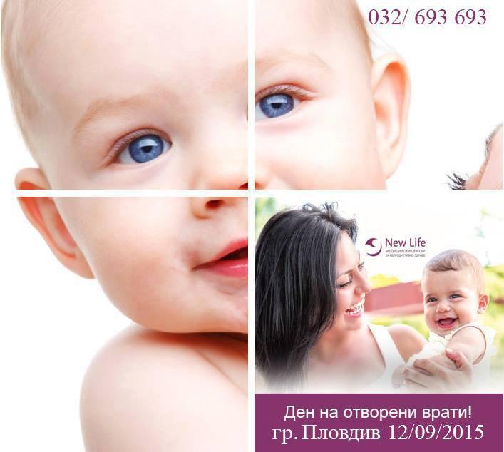 """Ден на отворени врати в МЦ """"Ню Лайф"""" в Пловдив – 12.09.2015"""