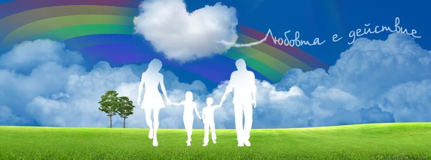 """Първа бременност от кампания """"Любовта е действие 2014"""" в МЦ Репробиомед"""