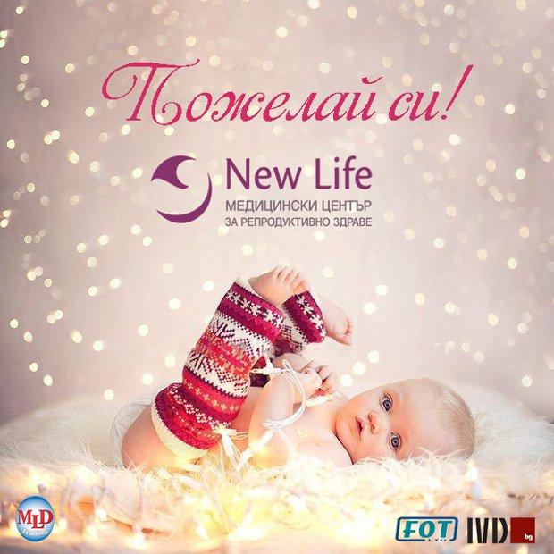 """Благотворителна кампания """"Пожелай си!"""" сбъдва мечти за нов живот"""