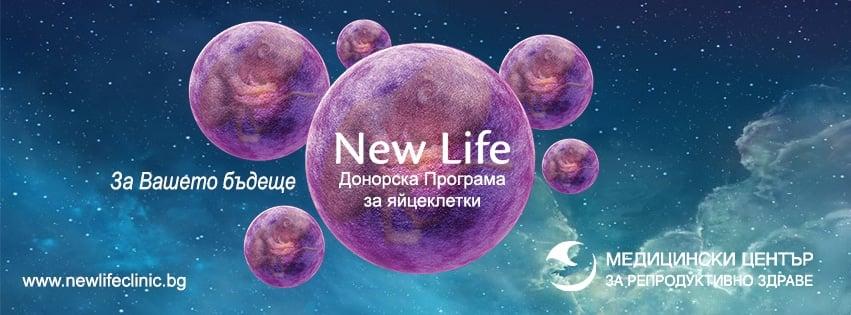 """Донорска програма за яйцеклетки на Клиника """"Ню Лайф"""
